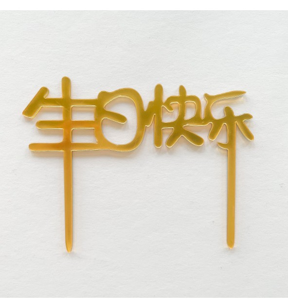 Gold Happy Birthday Topper (Chinese)